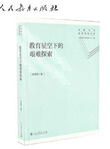 中国当代教育学佳文库 教育星空下的艰难探索