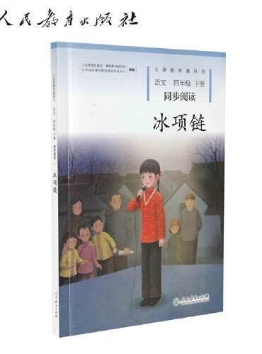 冰项链 四年级下册 语文同步阅读 配统编版教材义务教育教科书