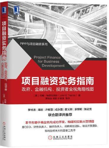 项目融资实务指南:政府 金融机构 投资者全视角路线图