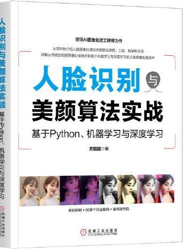 人脸识别与美颜算法实战:基于Python 机器学习与深度学习