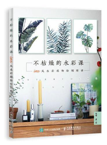 不枯燥的水彩课 ins风水彩植物绘制精讲