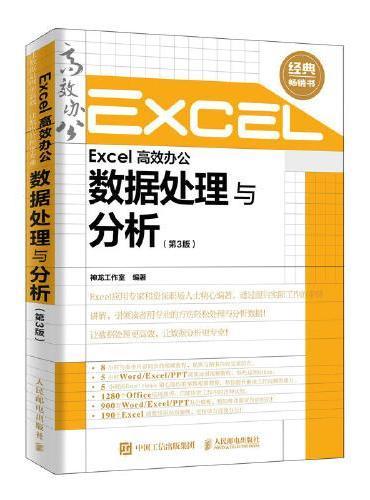 Excel 高效办公 数据处理与分析(第3版)