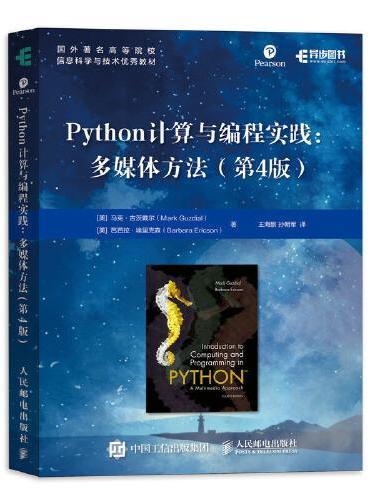 Python计算与编程实践 多媒体方法 第4版