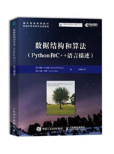 数据结构和算法 Python和C++语言描述