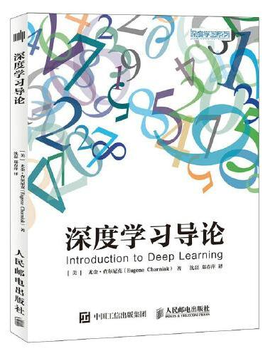 深度学习导论