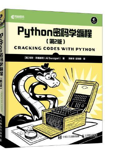 Python密码学编程 第2版