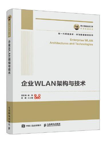 国之重器出版工程 企业WLAN架构与技术