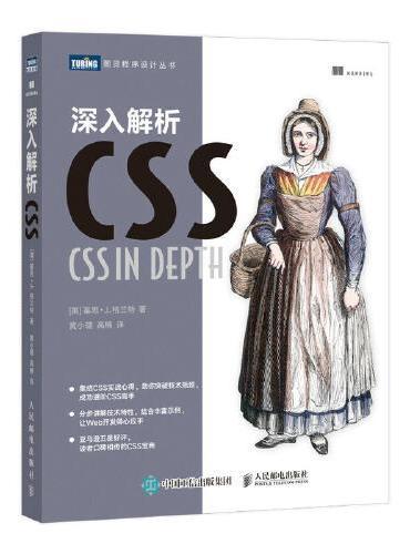 深入解析CSS