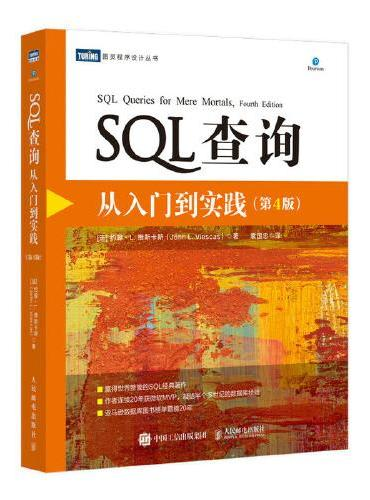 SQL查询 从入门到实践 第4版