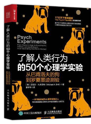 了解人类行为的50个心理学实验 从巴甫洛夫的狗到罗夏墨迹测验