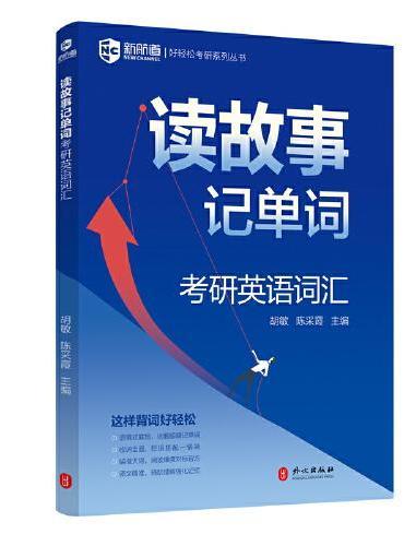 新航道 2021读故事记单词:考研英语词汇 好轻松考研系列丛书