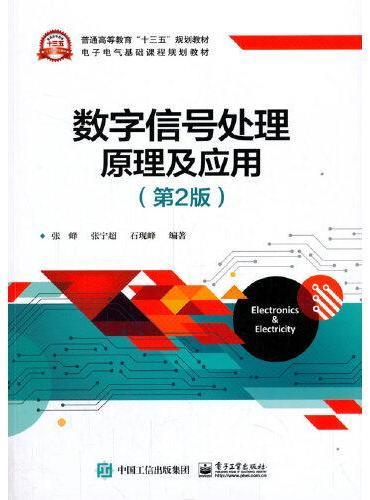 数字信号处理原理及应用(第2版)