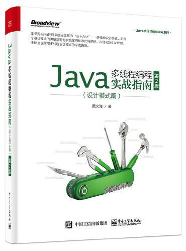 Java多线程编程实战指南:设计模式篇(第2版)