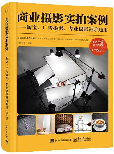 商业摄影实拍案例——淘宝、广告摄影、专业摄影进阶通用(第2版)(全彩)