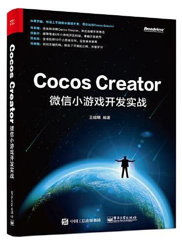 Cocos Creator微信小游戏开发实战