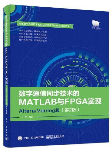 数字通信同步技术的MATLAB与FPGA实现——Altera/Verilog版(第2版)