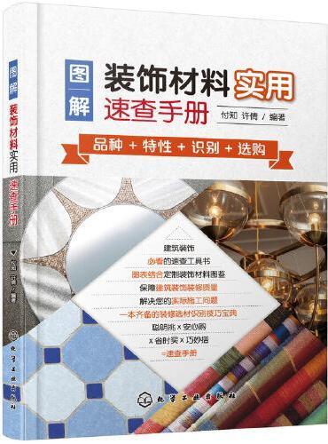 图解装饰材料实用速查手册