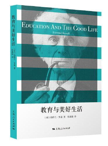教育与美好生活