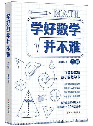 学好数学并不难·几何