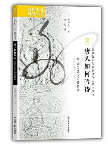 海外中国研究·唐人如何吟诗:带你走进汉语音韵学