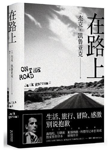 在路上(高晓松、万晓利独家推荐版本!重新定义美国文学的经典巨著,启迪一代人的精神《圣经》)