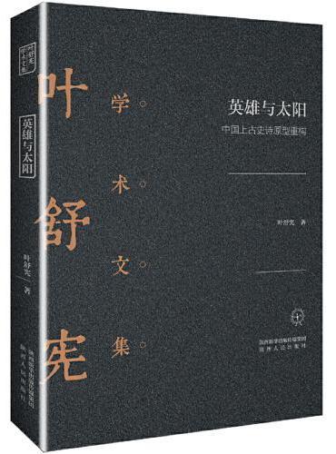 叶舒宪学术文集:英雄与太阳
