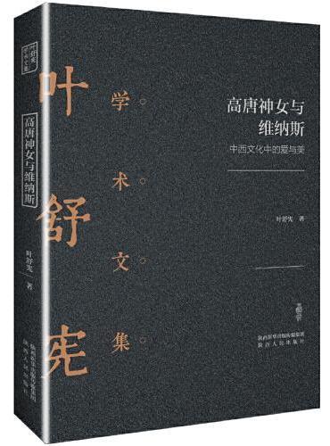 叶舒宪学术文集:高唐神女与维纳斯