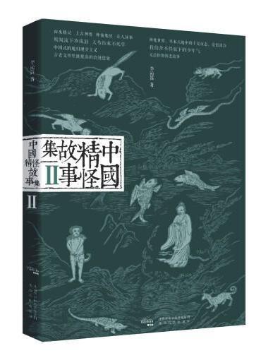 中国精怪故事集Ⅱ
