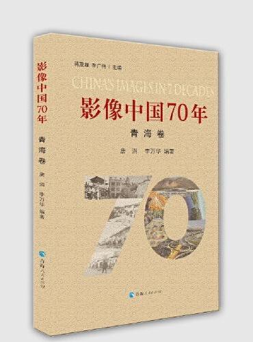 影像中国70年·青海卷