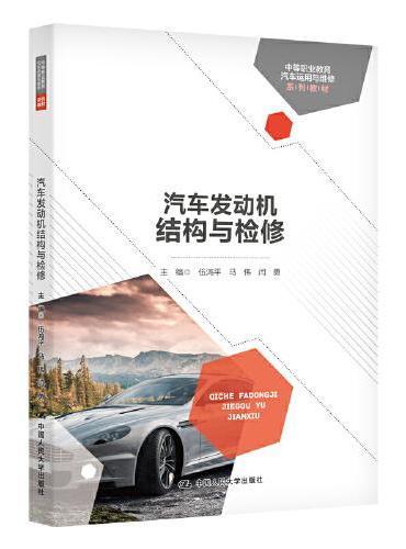 汽车发动机结构与检修(中等职业教育汽车运用与维修系列教材)