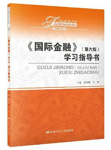 国际金融(第六版)学习指导书(经济管理类课程教材·金融系列)