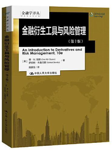 金融衍生工具与风险管理(第十版)(金融学译丛)