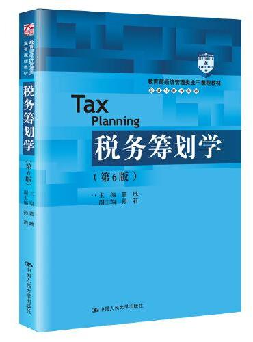 税务筹划学(第7版)(教育部经济管理类主干课程教材·会计与财务系列)