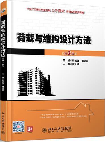 荷载与结构设计方法(第2版)