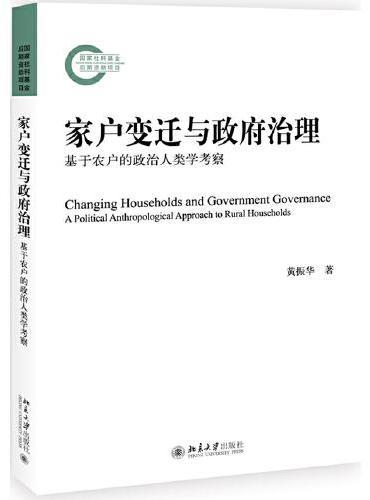 家户变迁与政府治理:基于农户的政治人类学考察