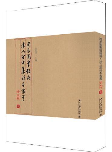 国家图书馆藏清人诗文集稿本丛书(第五辑)