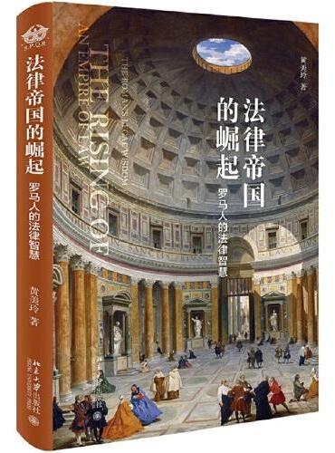 法律帝国的崛起:罗马人的法律智慧