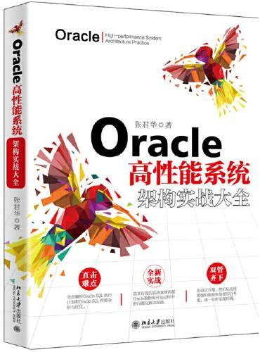 Oracle高性能系统架构实战大全