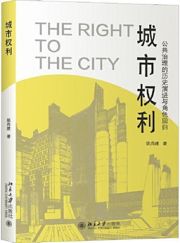 城市权利:公共治理的历史演进与角色回归