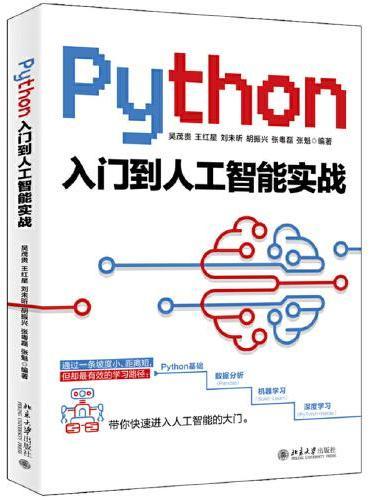 Python入门到人工智能实战