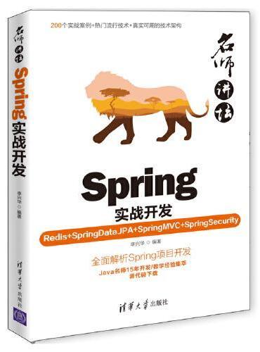 名师讲坛——Spring实战开发(Redis+SpringDataJPA+SpringMVC+SpringSecurity)