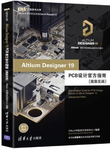 Altium Designer 19 PCB设计官方指南(高级实战)