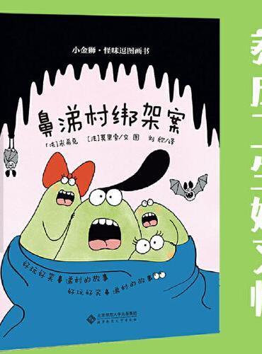 鼻涕村的故事(精装全2册,鼻涕村绑架案+鼻涕村出事了)