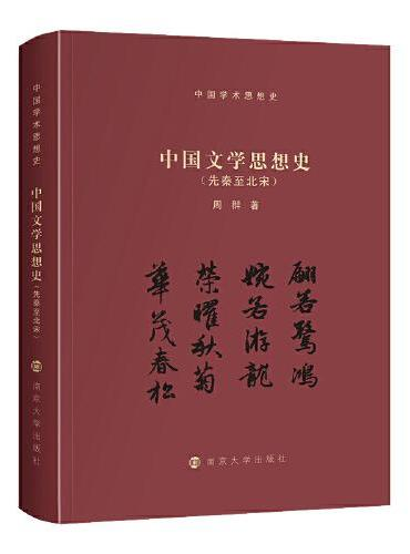 (中国学术思想史)中国文学思想史(先秦至北宋)