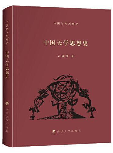 (中国学术思想史)中国天学思想史