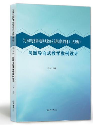 《毛泽东思想和中国特色社会主义理论体系概论》(2018年版)问题导向式教学案例设计