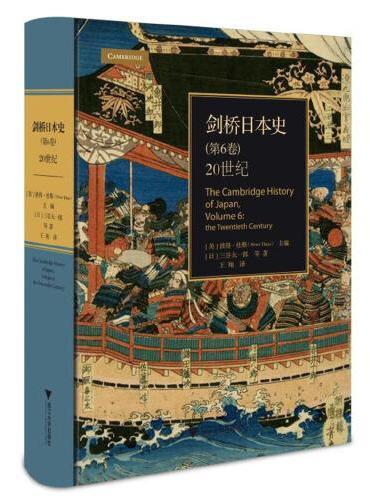 剑桥日本史(第6卷):20世纪