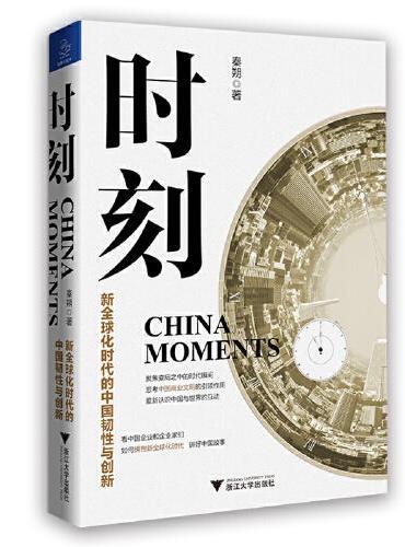 时刻:新全球化时代的中国韧性与创新
