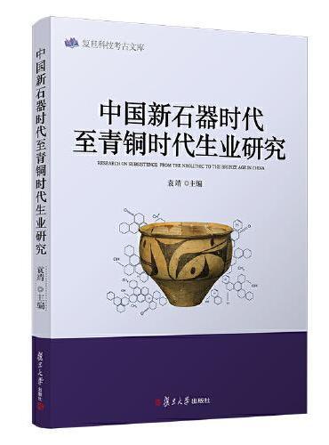 中国新石器时代至青铜时代生业研究(复旦科技考古文库)