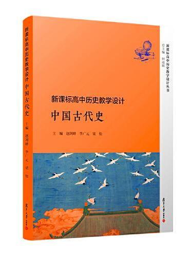 新课标高中历史教学设计·中国古代史(新课标高中历史教学设计丛书)